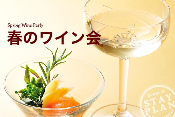春のワイン会