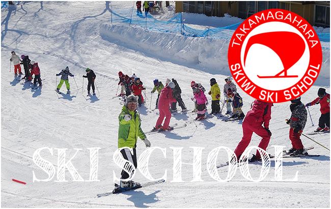 skischool_1.jpg