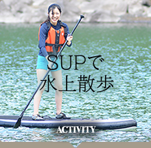 SUPで水上散歩